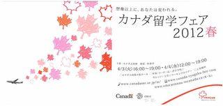 Ryugaku-fair2012Apr_s